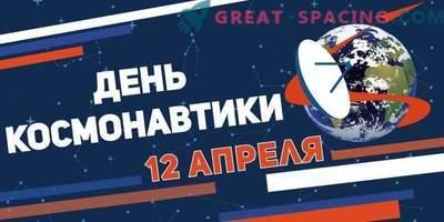 Помнете съветските записи за Деня на космонавтиката