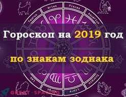 Ameti valik horoskoopi järgi